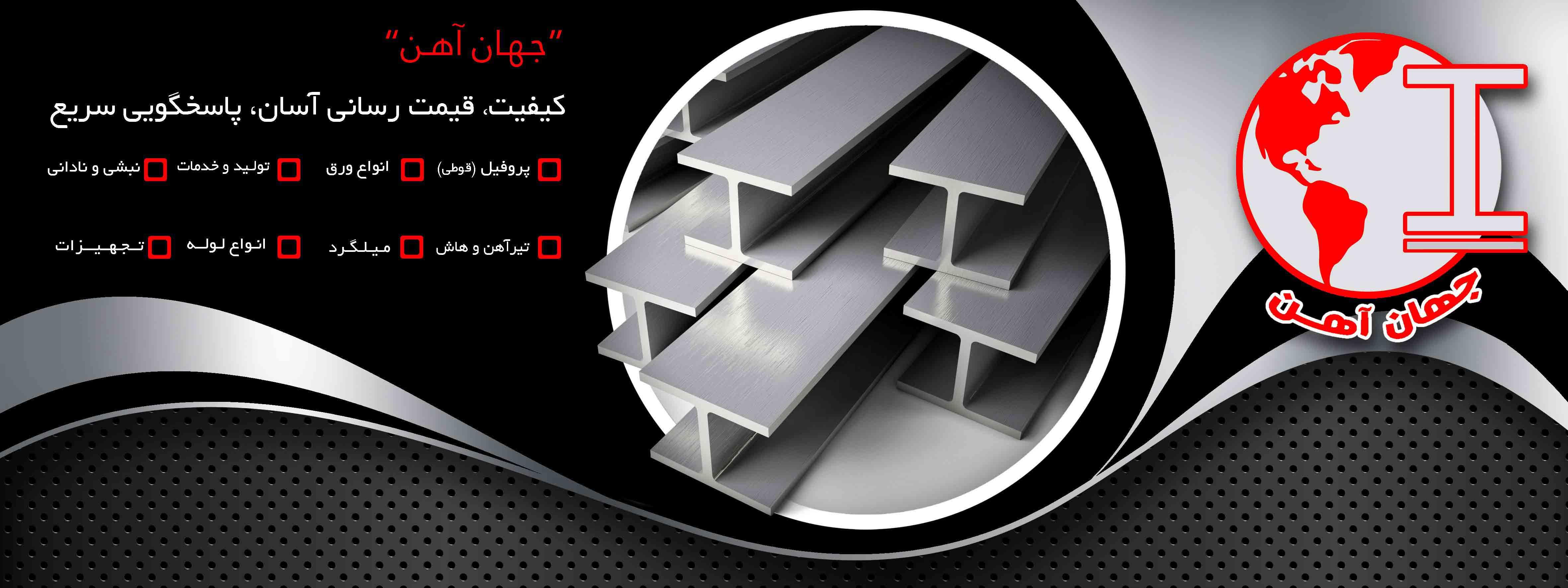 آهن | قیمت آهن | قیمت ورق | قیمت ورق ضخیم