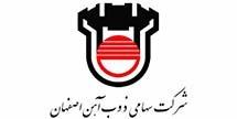 ذوب آهن اصفهان|قیمت آهن|قیمت میلگرد